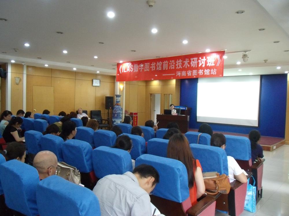 热烈祝贺科图公司河南省馆站ilas高级系统培训班圆满成功