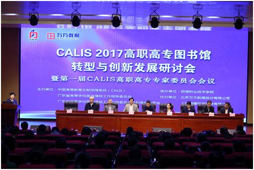 """CALIS 2017高职高专图书馆转型与创新发展研讨会""在广东佛山隆重召开"